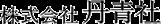 株式会社丹青社